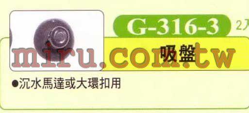 【西高地水族坊】  UP雅柏 配管、小零件系列(吸盤)(沉水馬達或大環扣用)G316-3 2入
