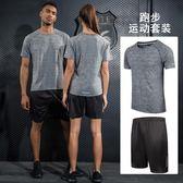 運動套裝短袖男女夏季跑步服速干健身短褲休閒兩件薄款運動衣服裝   初見居家