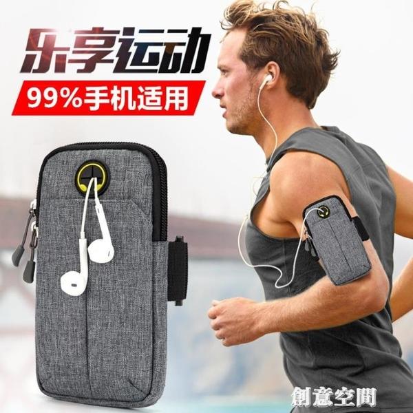 跑步手機臂包運動手機袋男士手臂包臂套手機包手腕包女健身用裝備 創意新品