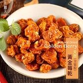 【茶鼎天】天然黃金莓果乾 營養豐富,酸甜好滋味,富含膳食纖維