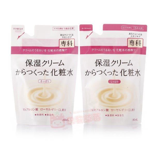 SHISEIDO 資生堂 特潤保濕專科化妝水 補充包 ☆巴黎草莓☆