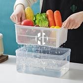 冰箱蔬菜保鮮盒 家用長方形水果收納盒雙層塑料帶蓋瀝水籃【Kacey Devlin】