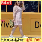 YOYO 中大尺碼蕾絲褶皺假兩件洋裝連身裙(XL-4L)【AH1034】