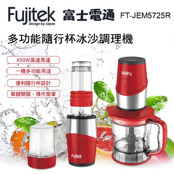 豬頭電器(^OO^) - 富士電通多功能隨行杯冰沙調理機【FT-JEM5725R】