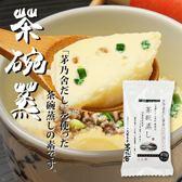 茅乃舍 蒸蛋 茶碗蒸 天然高湯食材包【櫻桃飾品】【29251】