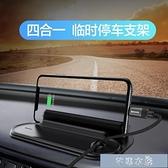 車載手機架汽車導航支架車上用儀錶臺號碼牌萬能停車牌通用多功能 快速出貨