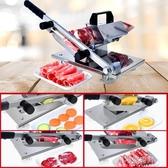 羊肉切片機家用手動切肉機小型肥牛自動送肉切肉片機凍肉卷刨肉機YXS『交換禮物』