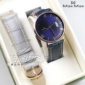 Max Max 義大利時尚 羅馬風情 簡約腕錶 贈真皮錶帶 藍寶石水晶 男錶 玫瑰金x藍 MAS7029-4