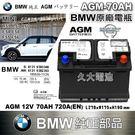 ✚久大電池❚ BMW 原廠電瓶 AGM 70 70AH 720A (EN) MINI R55 R57 R60 純正部品