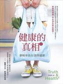 健康的真相(2):廖曉華教你選擇健康