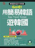 用簡易韓語遊韓國:韓國旅遊方便書(附MP3)