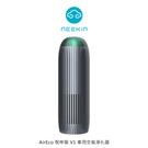 摩比小兔~Neekin AirEco 悅呼吸 V1 車用空氣淨化器
