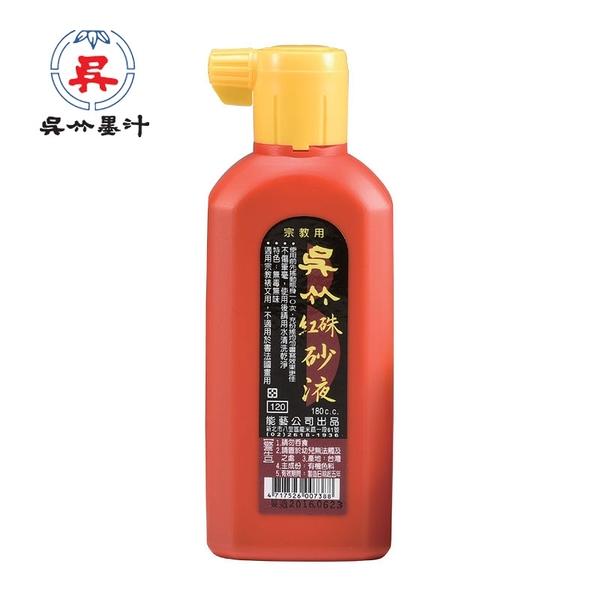 【吳竹】宗教用吳竹硃砂液180c.c.(紅色) / 瓶