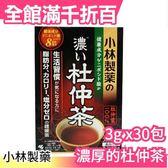 日本 小林製藥 杜仲茶 3g*30包 美食 飲品 零食【小福部屋】