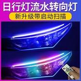 日行燈流水轉向燈汽車超亮led燈帶加改裝通用流光導光條裝飾燈條【5月週年慶】
