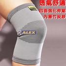 【ALEX】竹炭護膝(1入) H-71