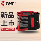 TMT運動護腰帶健身腰帶深蹲籃球裝備跑步護具保暖束腰收腹帶男女