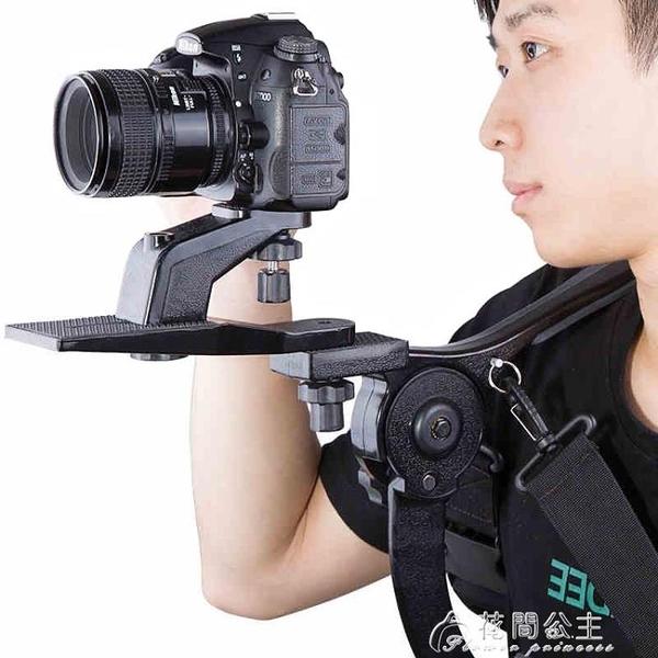 手持穩定器-肩托架攝像機支架手持穩定器單反相機DV攝影肩架肩扛配件佳能索尼電 花間公主