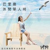 【久澤木柞】巴里島實木休閒單人椅(DIY組合傢俱)-松木深