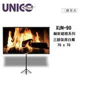 UNICO 優妮可 赫斯緹雅系列 XUN-90 (16:10) 90吋活動式三腳架布幕【公司貨】