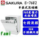 【fami】櫻花洗碗機   E-7682...