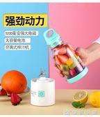 便攜式榨汁杯多功能迷你果蔬網紅USB戶外運動水杯榨汁機 優家小鋪