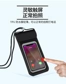 手機防水袋潛水套觸屏華為oppo通用