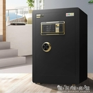歐奈斯指紋密碼保險櫃家用60cm辦公入墻保險箱小型防盜報警保管箱 【科炫3c】