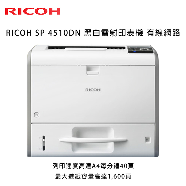 RICOH SP 4510DN 黑白雷射印表機 有線網路