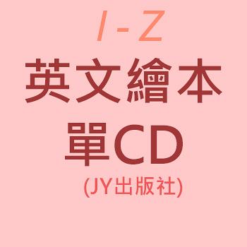 英文繪本單CD(JY出版社)--書名第一個字母: I~Z