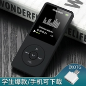 隨身聽正品MP3隨身聽音樂英語聽力播放器學生版小型便攜式MP4小巧mp5款【快速出貨】