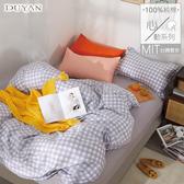 《DUYAN竹漾》100%精梳純棉雙人加大床包三件組-夜空海鹽