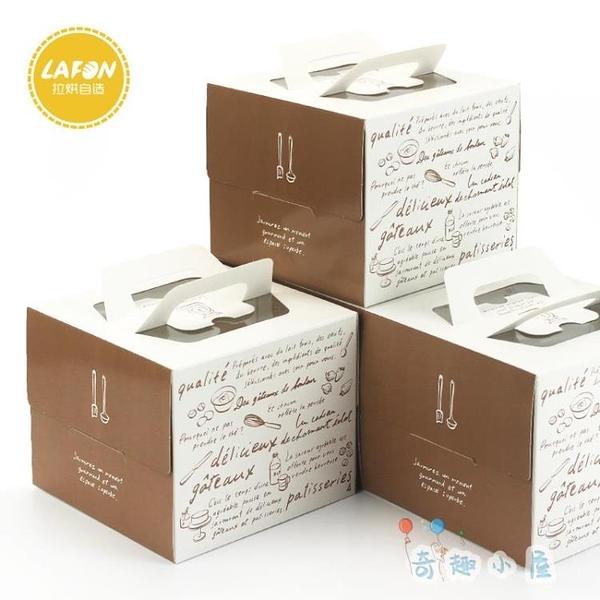 5套 4寸迷你蛋糕盒子手提西點烘焙包裝紙盒打包盒【奇趣小屋】