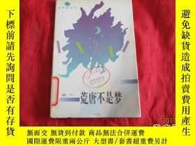 二手書博民逛書店罕見荒唐不是夢Y176068 (馬來西亞)柏 一著 河北教育出版