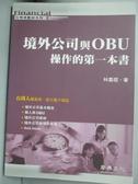 【書寶二手書T1/財經企管_OFK】境外公司與OBU操作的第一本書_林嘉焜