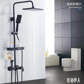 淋浴花灑套裝家用黑色衛浴淋浴器衛生間全銅浴室淋雨洗澡噴頭套裝 PA7653『紅袖伊人』