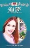 二手書博民逛書店 《追夢-浪漫新典165》 R2Y ISBN:957491982X│茱蒂‧德佛奧