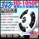 監視器 AHD-1080P 360度環景紅外線攝影機 SONY高清晶片 6陣列燈 TVI CVI 960H 台灣安防