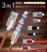 【HA315】三合一磁吸傳輸充電線IP-3IN1磁吸充電線 吸磁傳輸線 蘋果/安卓/Type-c可用 ★EZGO商城★