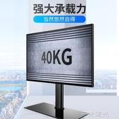 萬能通用免打孔電視掛架液晶顯示器支架底座小米海信康佳tcl55寸 雙十一全館免運