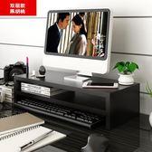 宜宸辦公室液晶電腦顯示器屏增高底座支架桌面鍵盤收納盒置物整理【交換禮物】
