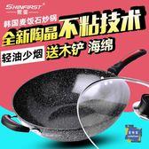 炒鍋 麥飯石炒鍋不沾鍋電磁爐無油煙廚房燃氣灶炒菜鐵鍋具32cmT