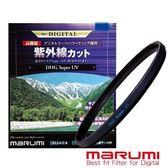 日本 Marumi 77mm DHG Super UV (L390) 強力抗紫外線保護鏡 高檔型 防水防油鍍膜 【彩宣公司貨】