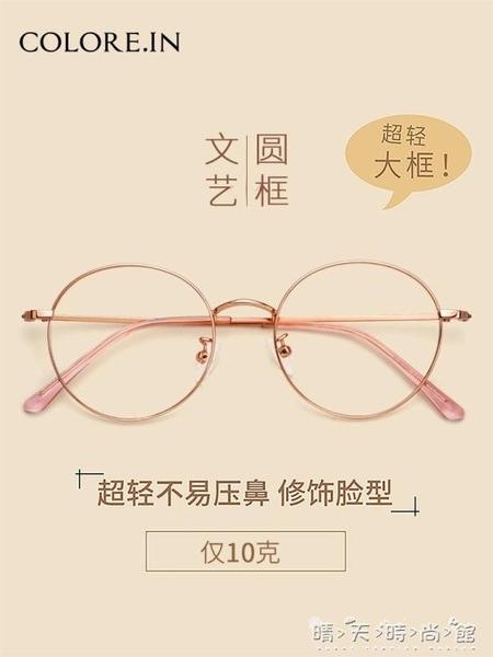 眼鏡框女超輕復古圓框眼鏡潮全框可配鏡片大臉眼睛框眼鏡架男 聖誕節全館免運