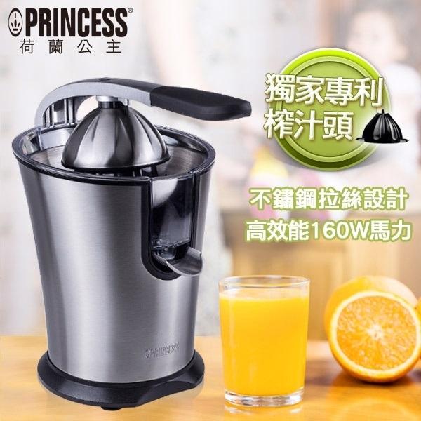 【現貨+贈實用刮刀】荷蘭公主 201851 Princess 不鏽鋼榨汁機果汁機 柳丁檸檬葡萄柚最佳幫手