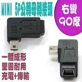 USB Mini公轉母右彎90度轉接頭