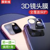 iphone11 鏡頭膜 iPhone11Pro 攝像頭 保護圈 全覆蓋 Pro max 後攝像頭 保護膜 防刮耐磨貼膜 買一送一同款