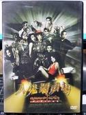 挖寶二手片-H04-017-正版DVD-泰片【人鬼鬧墳場】-當地居民跟外來旅客不時被這些惡靈驚嚇(直購價)