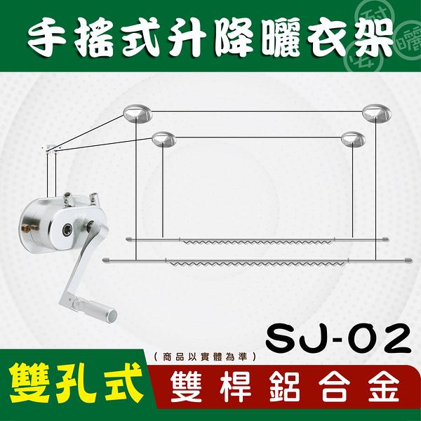 ANASA 安耐曬【手搖式:雙桿SJ-02】鋁合金專用手把手搖升降曬衣架(到府安裝)
