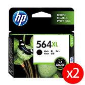 【HP】CN684WA/NO.564XL 原廠高容量黑色墨水匣 (雙入組)